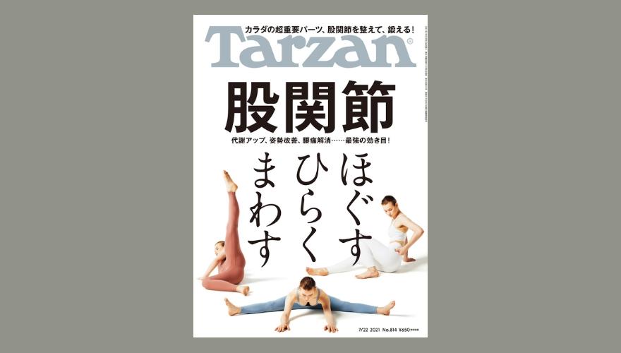 Tarzan7月発売に掲載