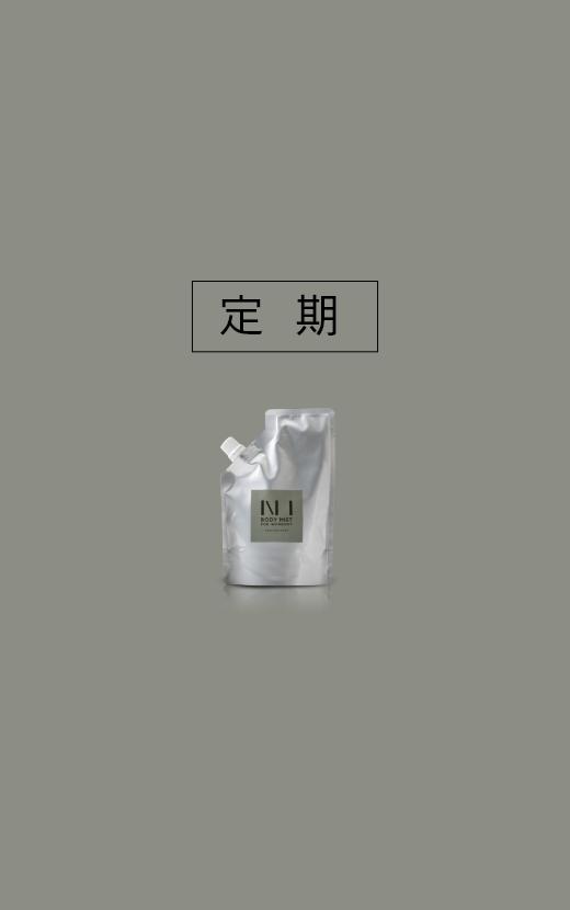 【定期10%OFF】詰替パウチ1個コース WORKOUT MIST NI(ワークアウトミスト ニー)